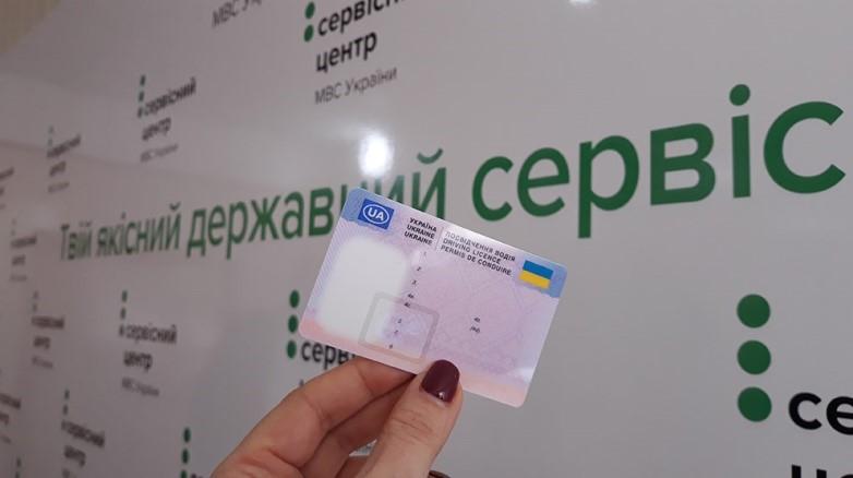 Понад 11 тисяч громадян отримали посвідчення водія на новому бланку