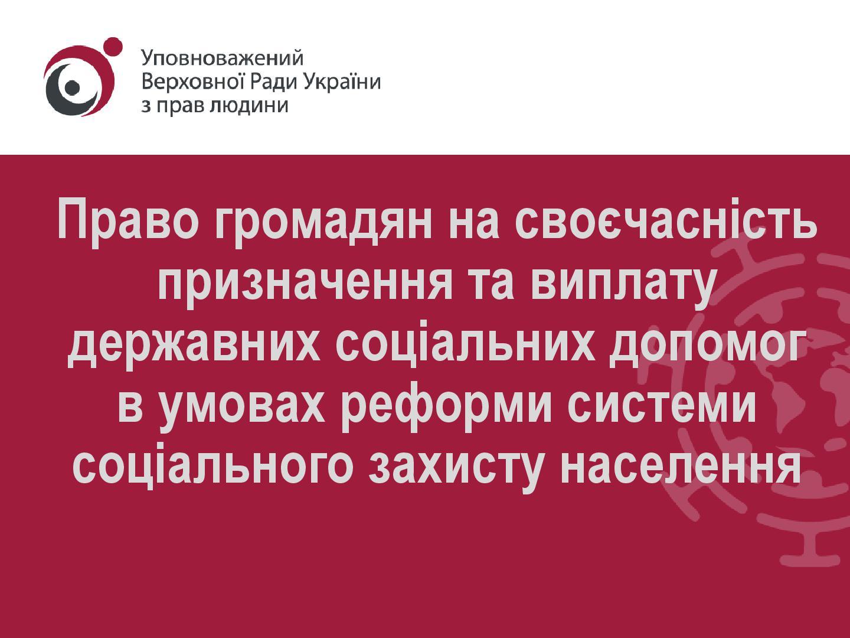 Право громадян на своєчасність призначення та виплату державних соціальних допомог в умовах реформи системи соціального захисту